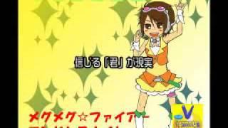暑いのでメグメグ☆ファイアーエンドレスナイト歌ってみた。=のど飴 thumbnail