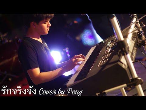 รักจริงจัง (Karaoke) : Pause : บรรเลงเปียโน (Cover) by Pong