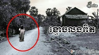 ខ្មោចលងពិត លងប្អូនប្រុសម្នាក់ អ្នកខ្លាចខ្មោចកុំមើល  - Khnaoch Cambodia Ghost Khmer
