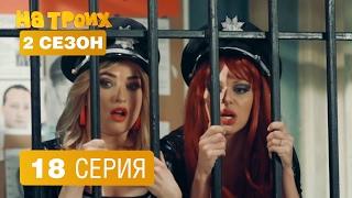 На троих - 18 серия - 2 сезон
