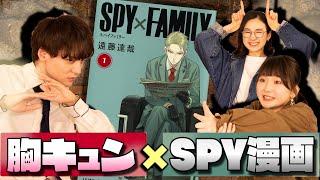 SPY×FAMILY(3)