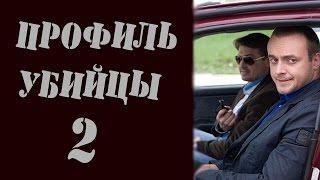 Профиль убийцы 2 Палач 1 и 2 серии,Русские детективы 2016,анонс.