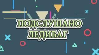 МАРИНЕТТ ЗНАЕТ В КОГО ВЛЮБЛЁН АДРИАН - Леди Баг Переписка 1 Серия