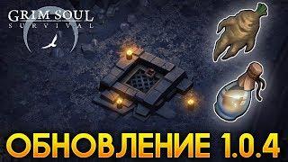 ОБНОВЛЕНИЕ 1.0.4! НОЧНОЙ СХРОН И НОВОЕ РАСТЕНИЕ МАНДРАГОРА! - Grim Soul: Dark Fantasy Survival