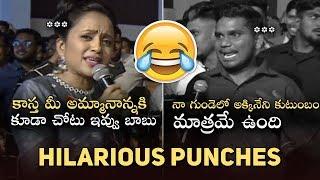 Anchor Suma Super Hilarious Punches On Fans and Audience | Majili | Manastars