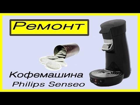 Ремонт кофемашины Senseo Philips