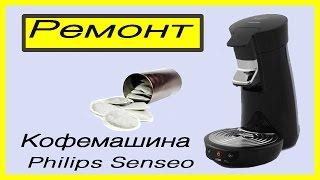 Ремонт кавоварки Senseo Philips