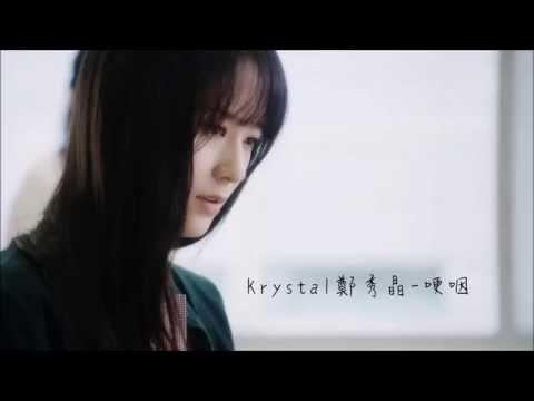 [中字HD]  對我而言可愛的她OST Part.2- Krystal鄭秀晶  - 울컥 哽咽