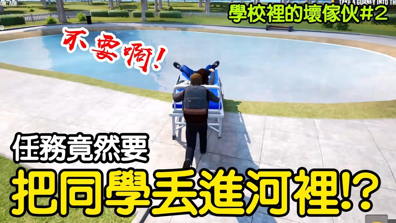 任務竟然要把同學丟進河裡!?學校裡的壞傢伙Bad Guys at School #2 #老爹玩遊戲
