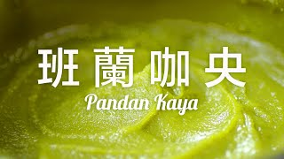 香軟滑班蘭咖央醬  最愛的南洋早餐 Make your own Pandan Kaya (Pandan Coconut Egg Jam)