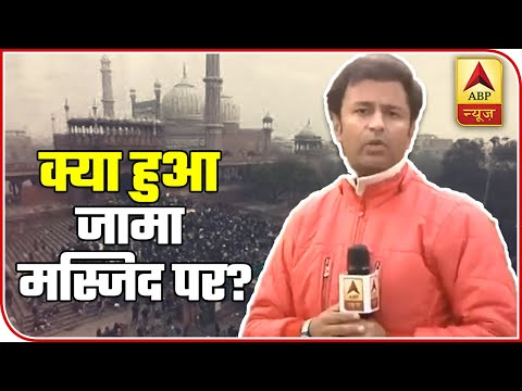 Know What All Happened At Delhi's Jama Masjid Against CAA | ABP News