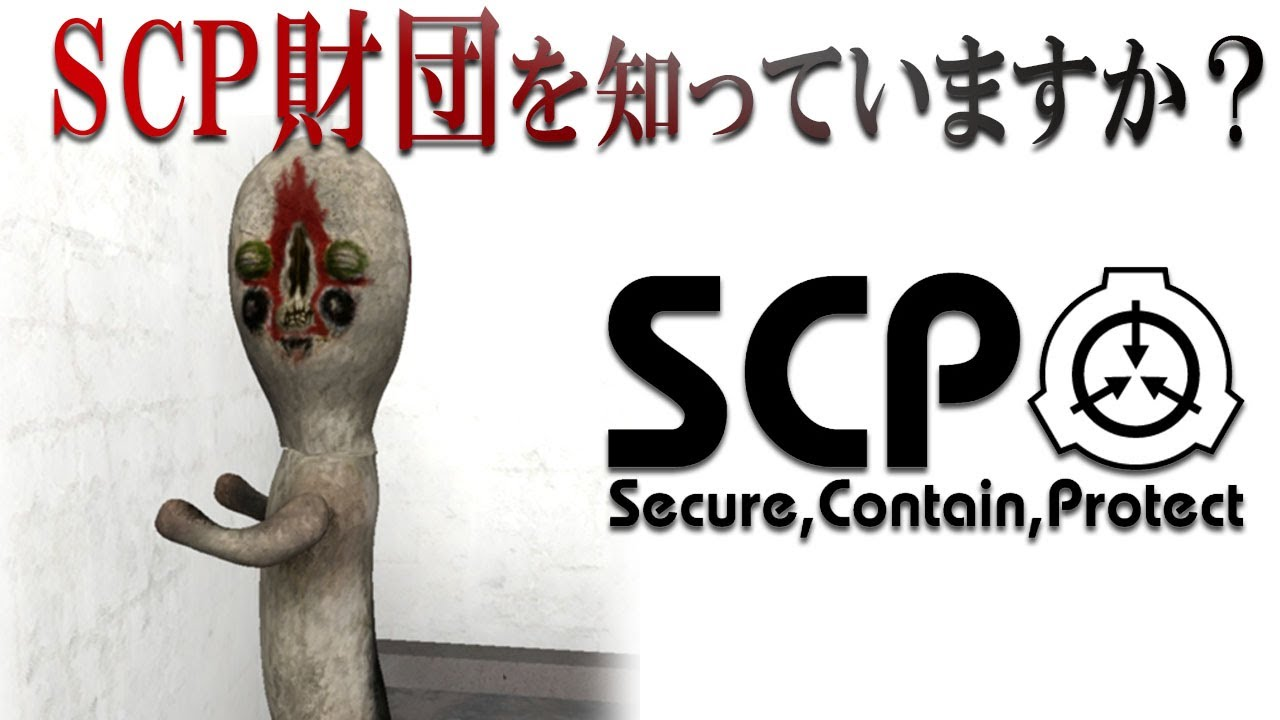 財団 Scp
