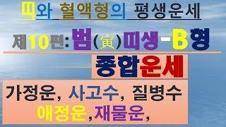 범띠,B형,사업운,직업운,애정운,건강운, 010/4258/8864
