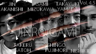 NGTV ×TAKERU | GAME Vol. 4.5 - WEREWOLF/人狼