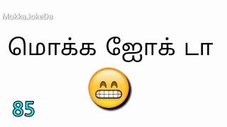 Mokka joke 85 | Mokka joke da | Tamil Mokka jokes | Mokka questions | Kadi jokes |