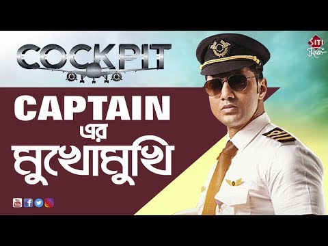 COCKPIT Captain DEV এর মুখোমুখি |  Exclusive Interview | COCKPIT