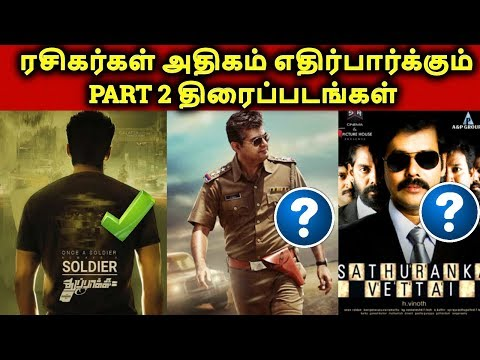 Most Expected Tamil Sequal Movies List | Most awaited Second Part Movies | தமிழ் thumbnail
