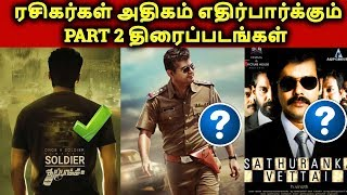 Most Expected Tamil Sequal Movies List | Most awaited Second Part Movies | தமிழ்