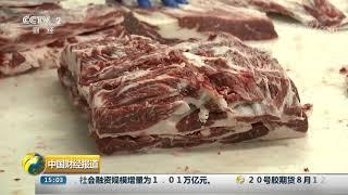 [中国财经报道]国家发改委:养猪场产能逐步恢复 肉类蛋白供应总体平稳| CCTV财经