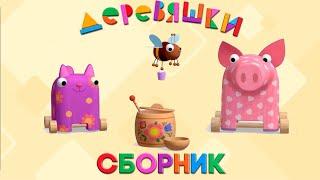Деревяшки - Сборник серий с 29 по 34 - Р...