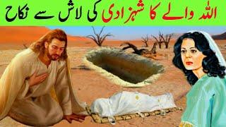 Allah wale ne Shehzadi ki Lash se Nikah kr lia | Princess story | Inspirational Moral Story | Quran