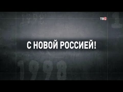 С Новой Россией! 90-е