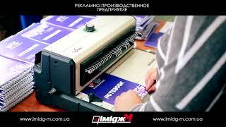 Сборка полиграфической продукции - блокноты. Имидж-м(, 2017-09-28T13:05:04.000Z)