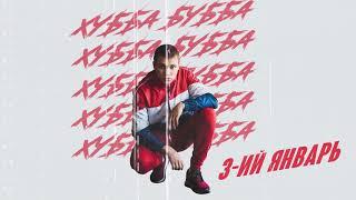 3-ий Январь - Хубба Бубба (официальная премьера трека)