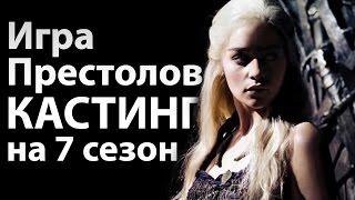 Игра престолов кастинг на 7 сезон