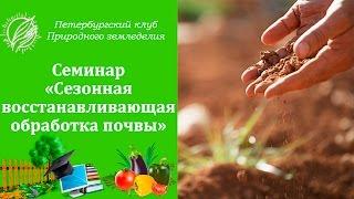 Семинар 19. Сезонная восстанавливающая обработка почвы