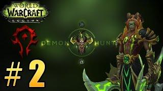 Прохождение World of Warcraft: Legion (WoW) - Охотник на демонов. На службе Иллидари #2
