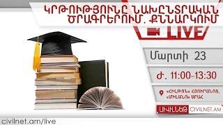 LIVE․ Կրթությունը նախընտրական ծրագրերում․ քննարկում