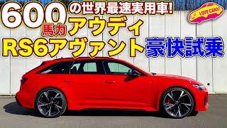 600馬力の世界最速実用車!? アウディ RS6 アヴァント の超豪快な走りを LOVECARS!TV! 河口まなぶ が試乗して味わい尽くす!