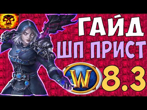 """ГАЙД НА ШП ПРИСТА WoW 8.3 Жрец """"Тьма"""""""
