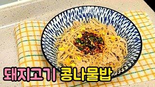 [백파더 백종원] 돼지고기 콩나물밥 양념장& 숭…