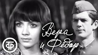 Вера и Федор 1974