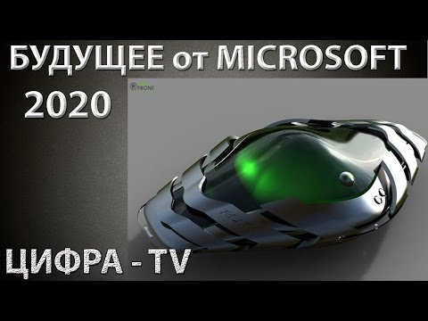 Будущее от Microsoft 2020