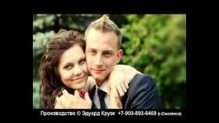 Видео свадьба Смоленск (Документальный фильм. НАЧАЛО)