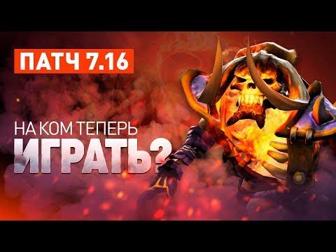 видео: Патч 7.16 - На ком теперь тащить?