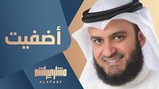 مشاري راشد العفاسي أضفيت Mishari Alafasy Adfait