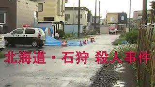 北海道・石狩 住宅の前で80代の女性が、首など複数個所を刺され死亡、その場にいた女を現行犯逮捕
