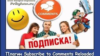 видео Подписка на новые комментарии на WordPress-сайте
