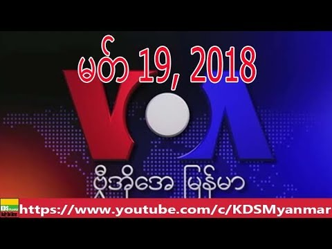 VOA Burmese TV News, March 19, 2018
