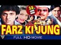 फ़र्ज़ की जंग Farz Ki Jung Hindi Full Movie || Govinda, Neelam, Shashi Kapoor || Eagle Hindi Movies