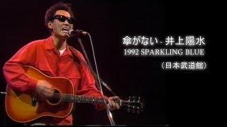 スパークリング・ブルー 1992 日本武道館 WOWOW再放送版 WOWOWで実...