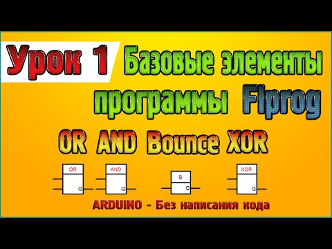 Урок №1 Базовые элементы программы Flprog Блоки OR, AND, Bounce, XOR