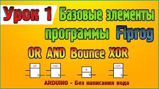Урок №1 Базовые элементы программы Flprog Блоки OR, AND, Bounce, XOR