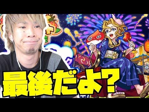 【モンスト】最後の願いを込めてサマーリゾートガチャ!!【TUTTI】
