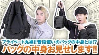 【What's in my bag?】現役バイヤーのバッグの中身!?普段使いのバッグの中身全てお見せします!!【リアル】