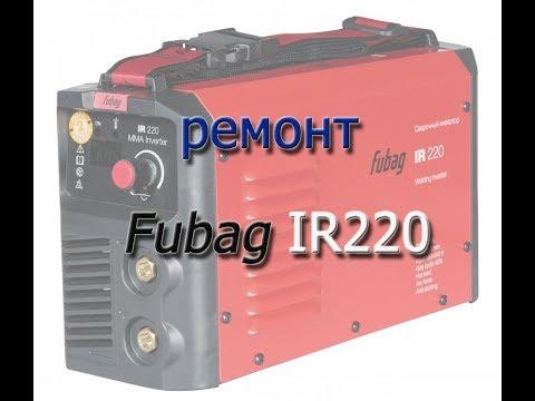 Ремонт сварочного инвертора Fubag IR220
